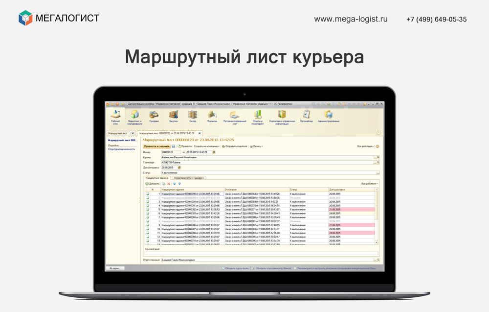 Мегалогист: преимущества работы с маршрутными листами в 1С