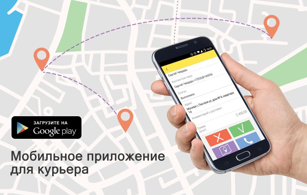 Мегалогист: вышло мобильное приложение для курьера