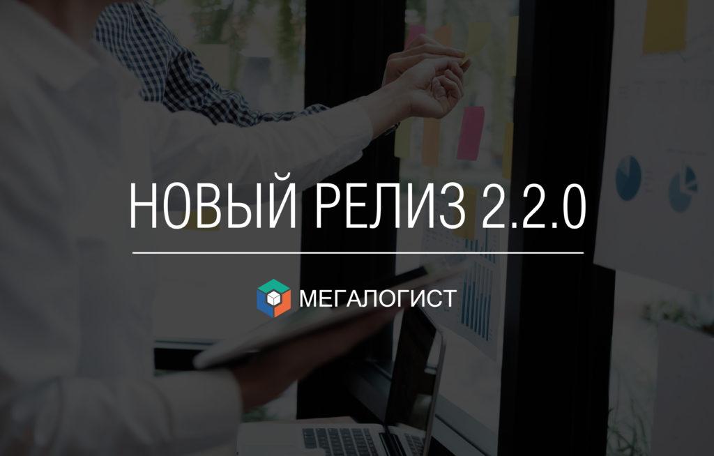 Выпуск версии 2.2.0 Мегалогиста