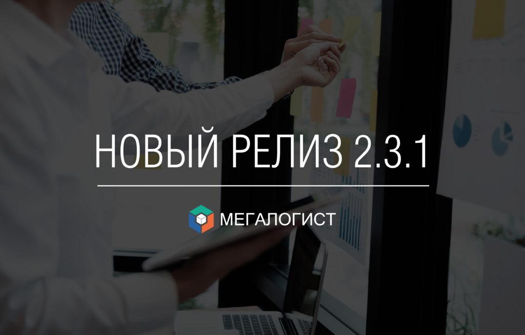Выпуск версии 2.3.1 Мегалогиста