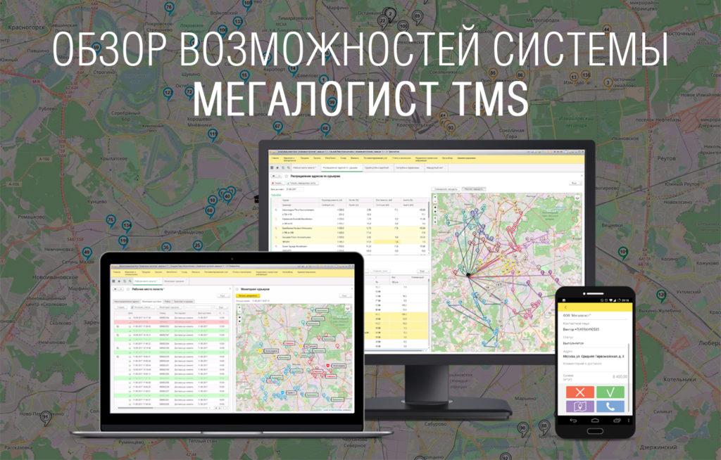 Обзор возможностей системы Мегалогист TMS для автоматизации логистики