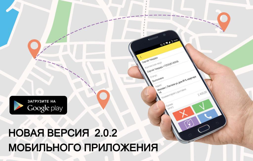 Версия 2.0.2. мобильного приложения Мегалогист