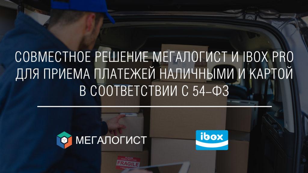 Совместное решение Мегалогист и iboxPro для работы с онлайн кассами в соответствии с 54-ФЗ