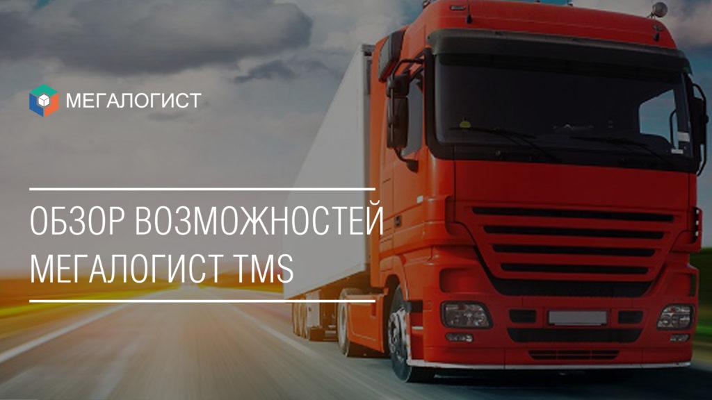 Видео-обзор возможностей Мегалогист TMS для автоматизации транспортной логистики