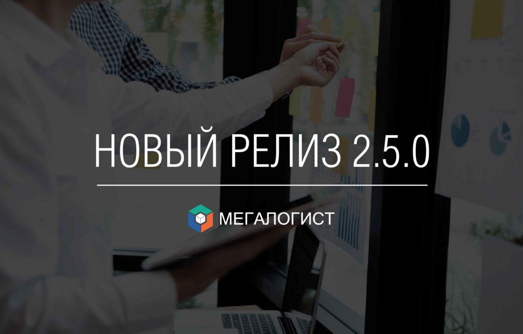 Выпуск версии 2.5.0 системы Мегалогист TMS