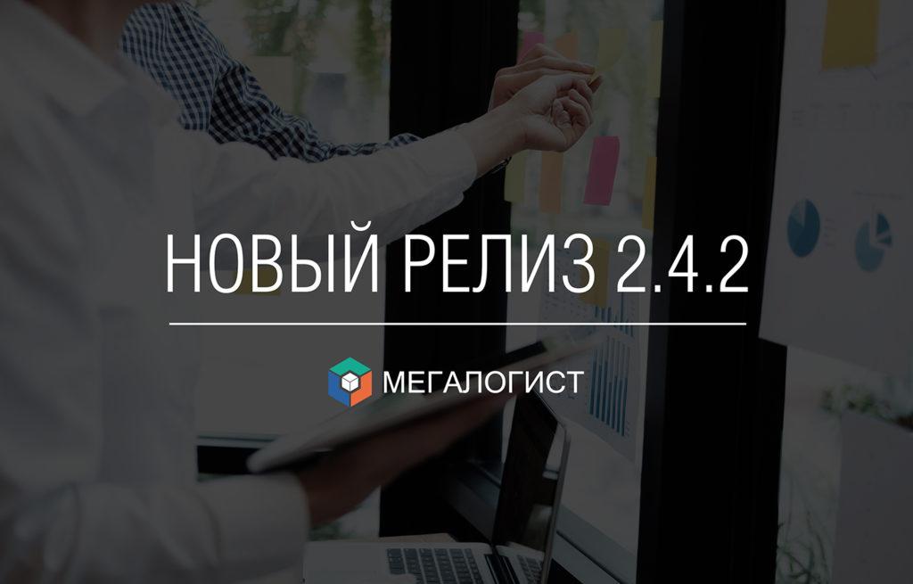 Выпуск версии 2.4.2 системы Мегалогист TMS
