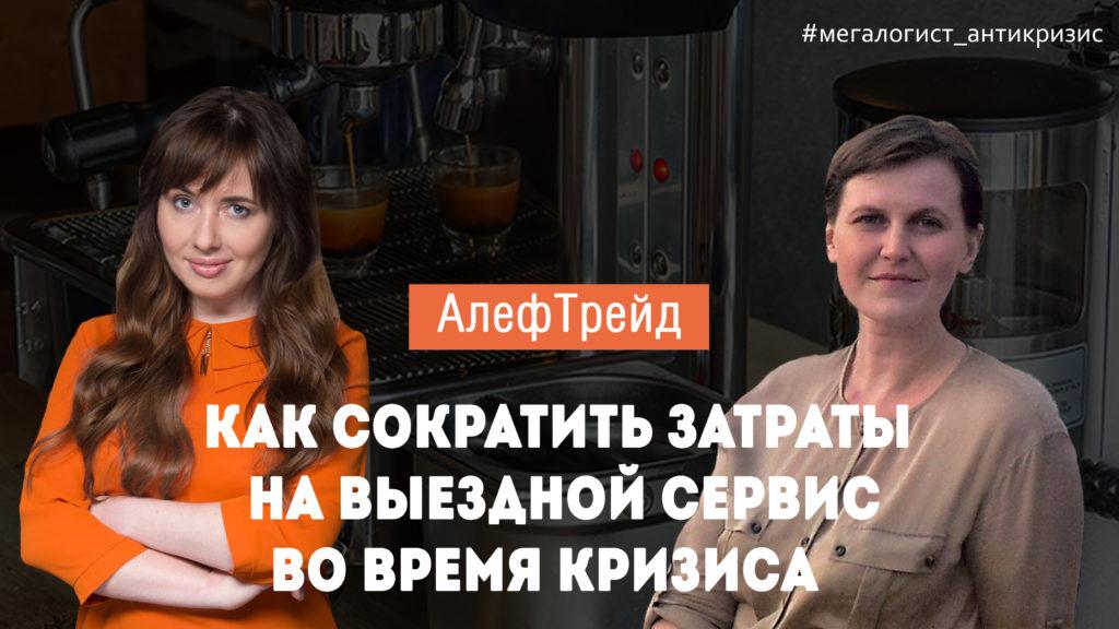 Видео-интервью: опыт компании Алефтрейд по сокращению затрат на выездной сервис во время кризиса