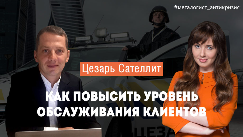 Видео-интервью: Как повысить уровень обслуживания клиентов - опыт Цезарь Сателлит