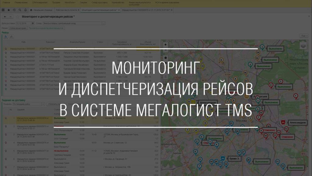 Видео: Мониторинг и диспетчеризация рейсов в системе Мегалогист TMS