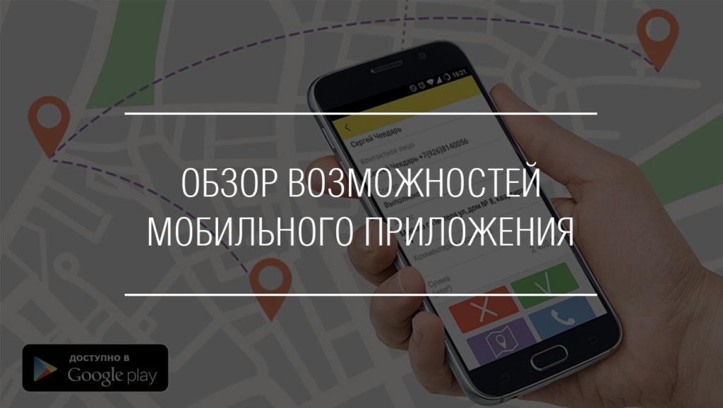 Видео-обзор возможностей мобильного приложения