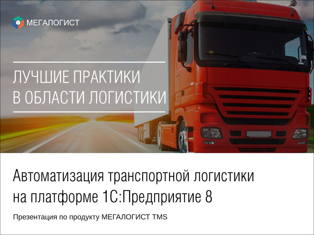 Выпустили новую презентацию по продукту МЕГАЛОГИСТ TMS