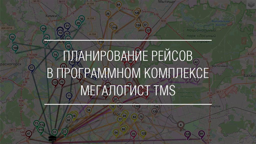 Видео-обзор планирования рейсов в программном комплексе Мегалогист TMS