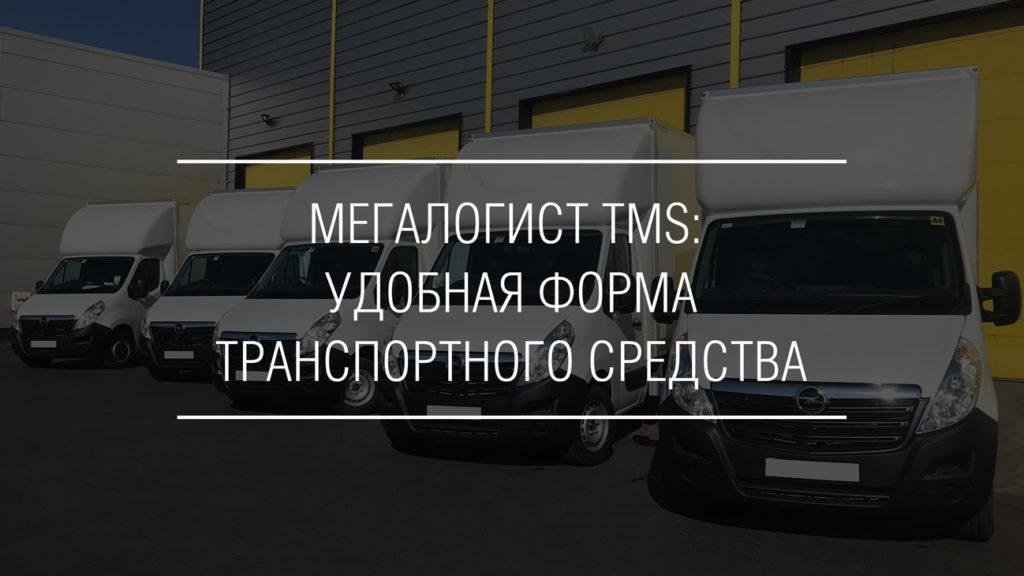 Видео: Удобная форма транспортного средства - вся информация о машине в одном окне