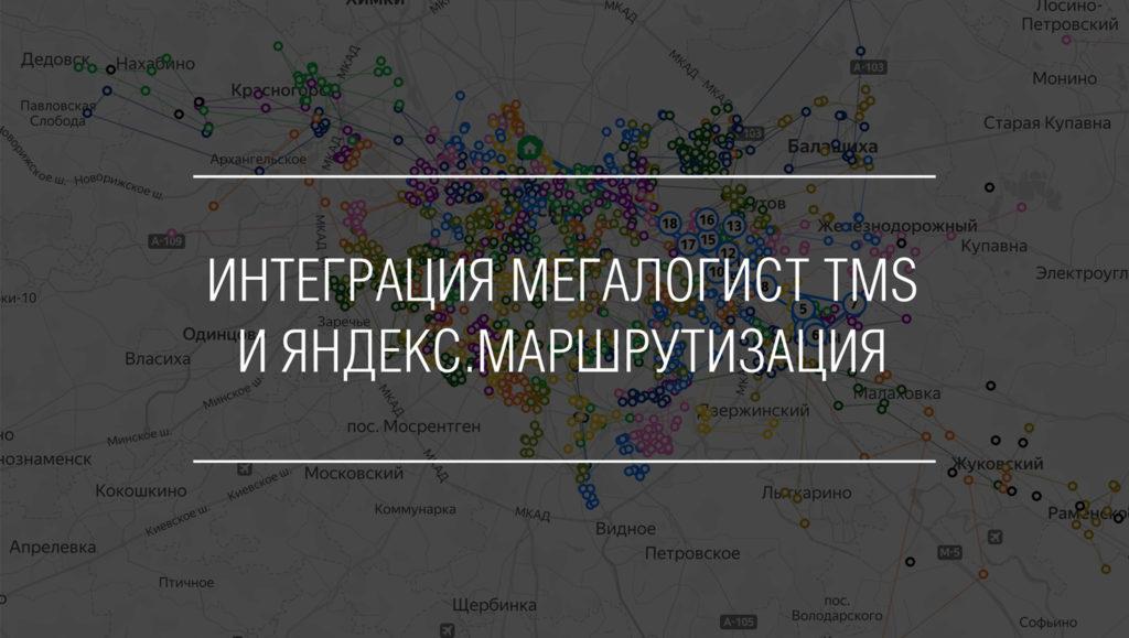 Интеграция Мегалогист TMS и Яндекс Маршрутизация - планирование рейсов и оптимизация маршрутов
